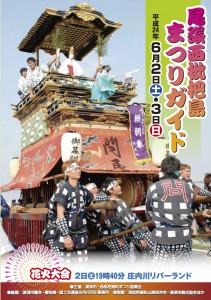 nishibimatsuri_H242-211x300.jpg