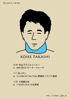 koike2012-4(hp)jpg.jpg