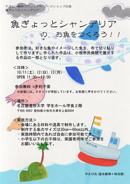 魚ぎょっとシャンデリア(ブログ用).jpg