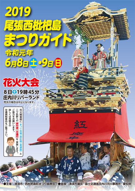 nishibigaido2019omote1.jpg